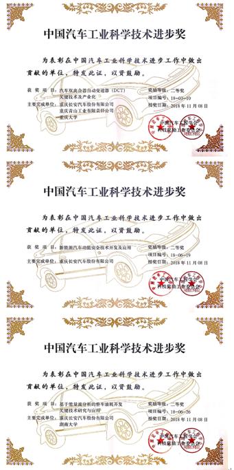 长安汽车荣获9项中国汽车工业科学技术奖,实力推动中国汽车发展