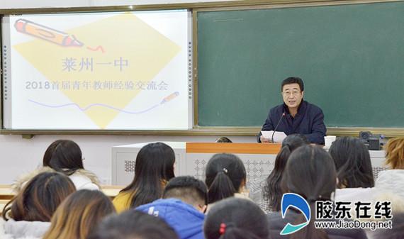 莱州一中举行首届青年教师专业成长经验交流会