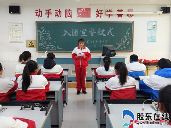 云峰中学举行新团员入团宣誓仪式
